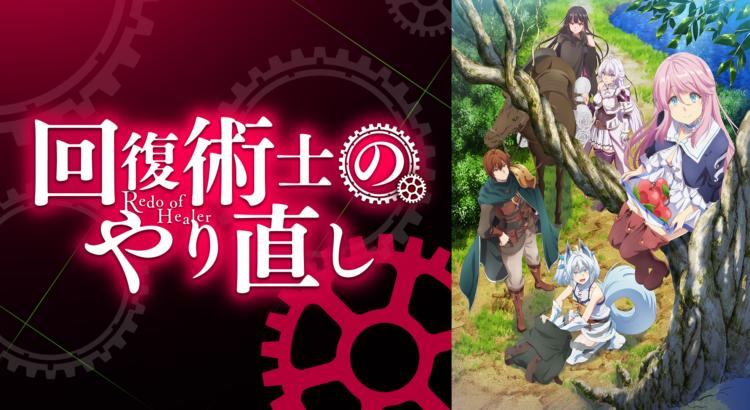 Kaifuku Jutsushi no Yarinaoshi Sub Indo Episode 1 - 12(END)